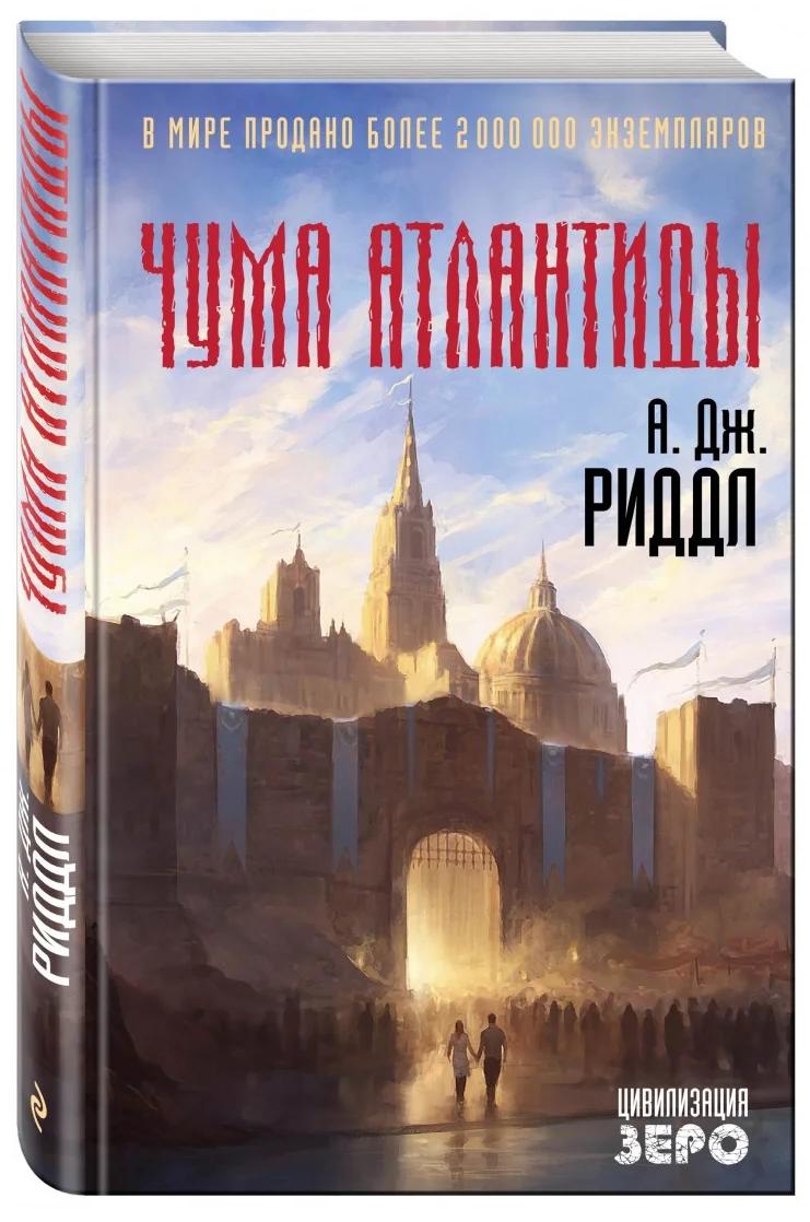 Чума Атлантиды — А.Дж. Риддл