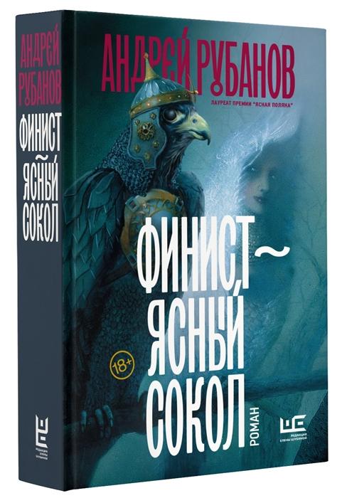Финист — ясный сокол — Андрей Викторович Рубанов