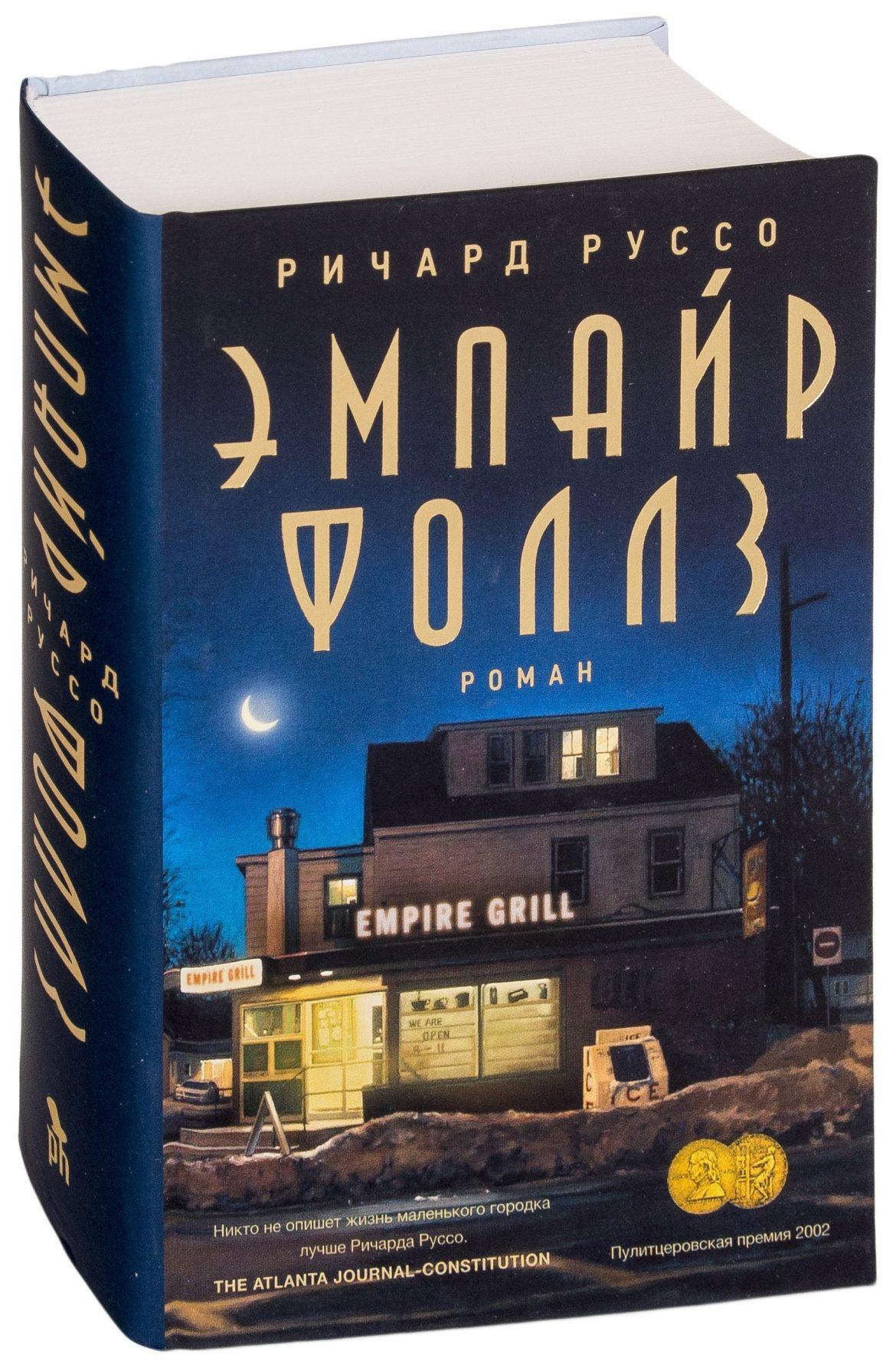 Эмпайр Фоллз —  Ричард Руссо