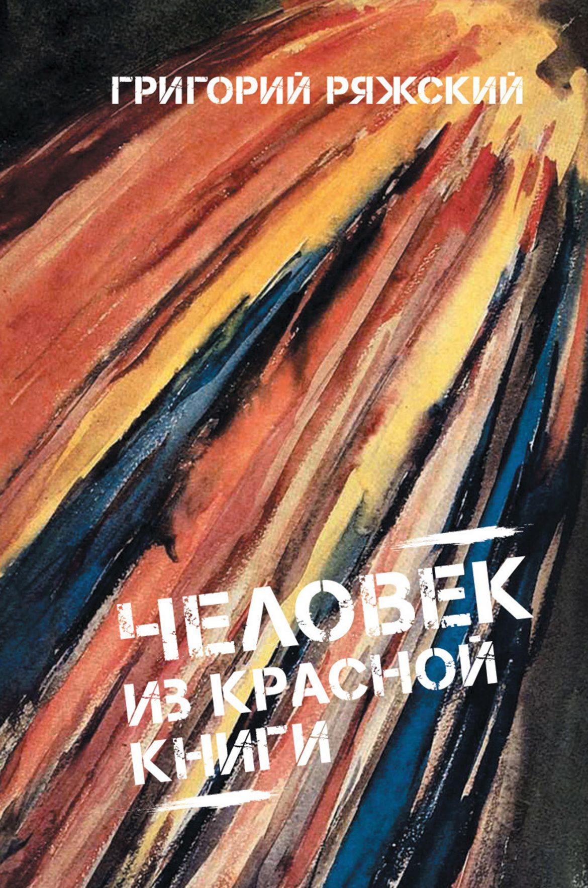 Человек из Красной книги — Григорий Ряжский