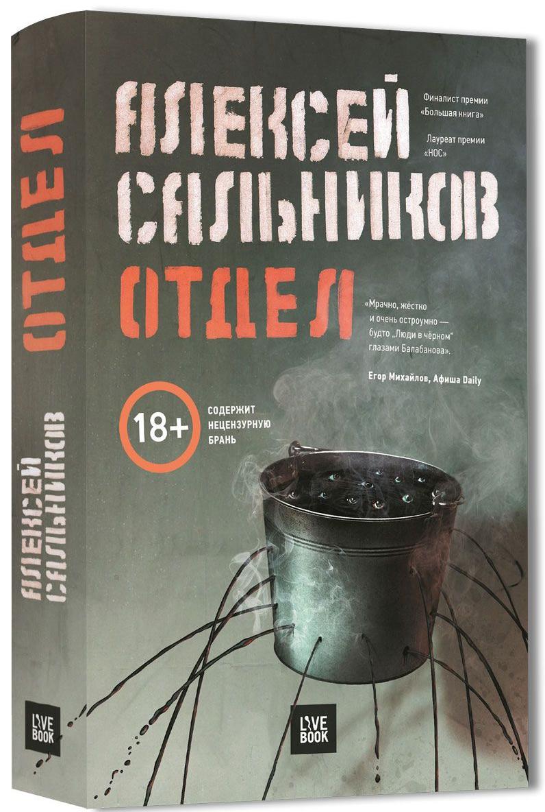 Отдел — Алексей Сальников