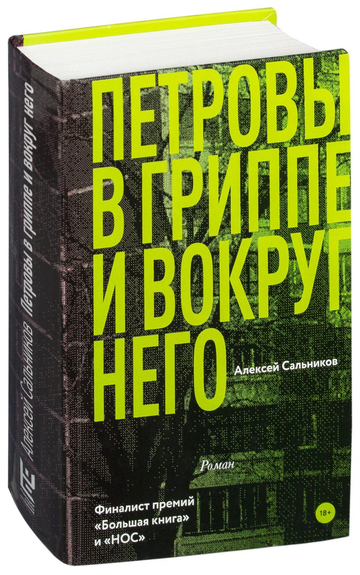 Петровы в гриппе и вокруг него — Алексей Сальников