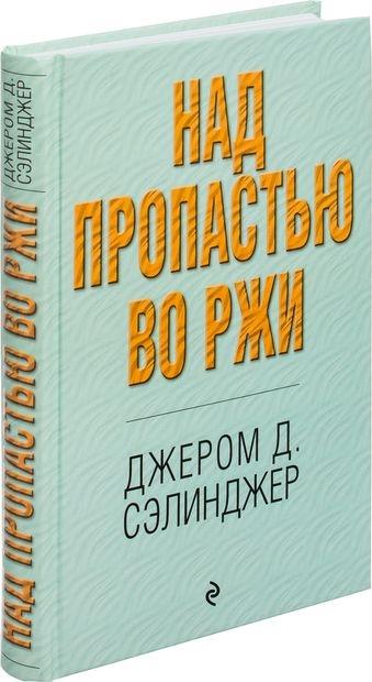 Над пропастью во ржи — Джером Дейвид Сэлинджер