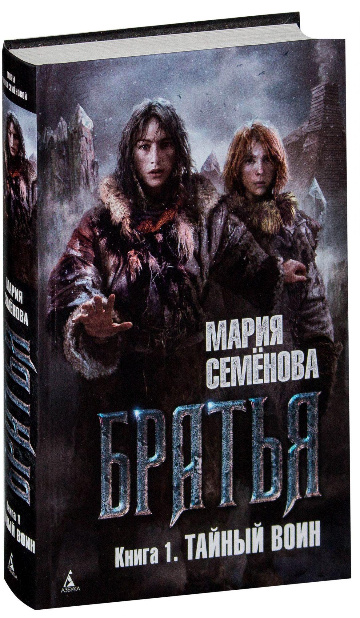 Тайный воин — Мария Семенова
