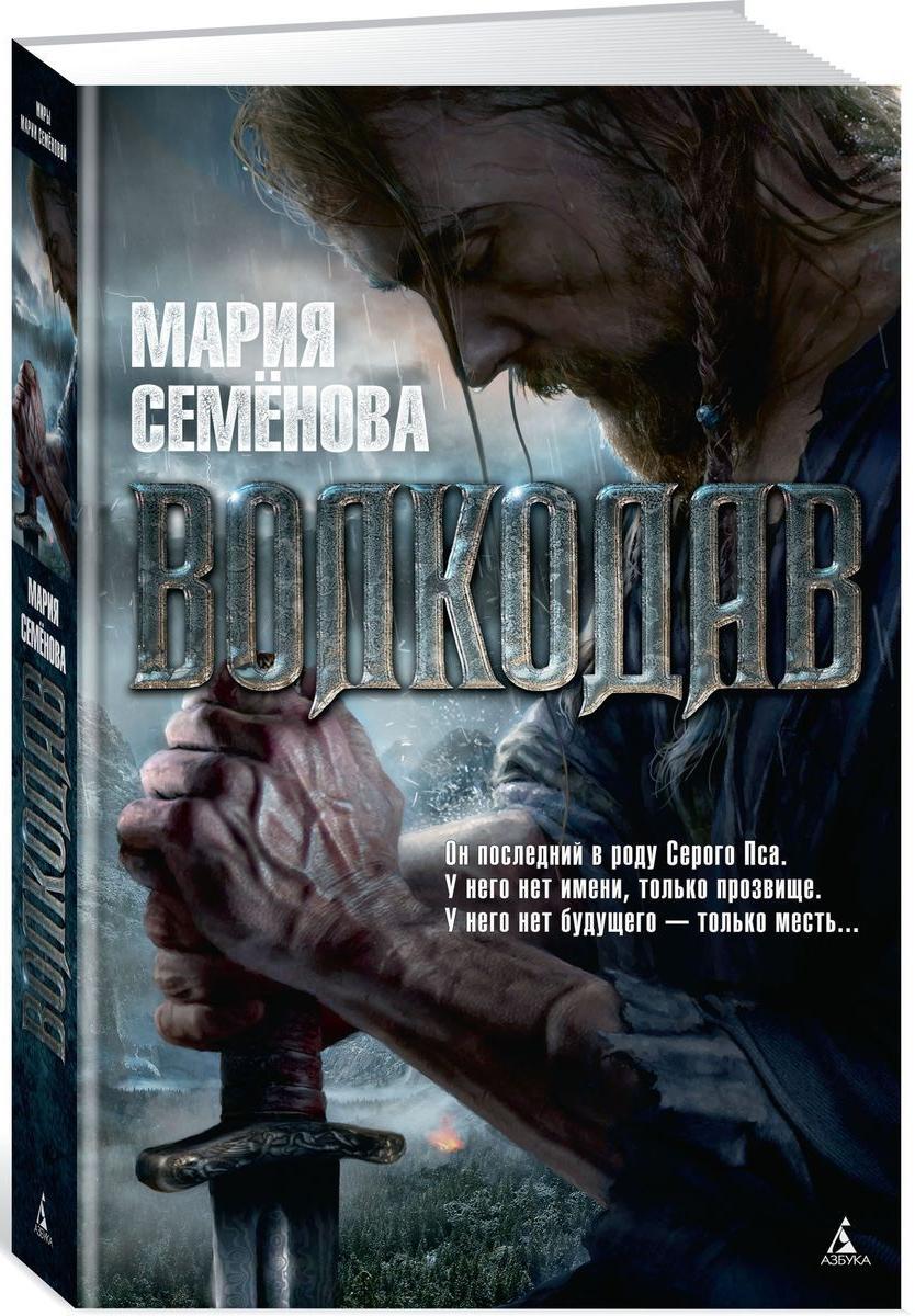 Волкодав —  Мария Семенова