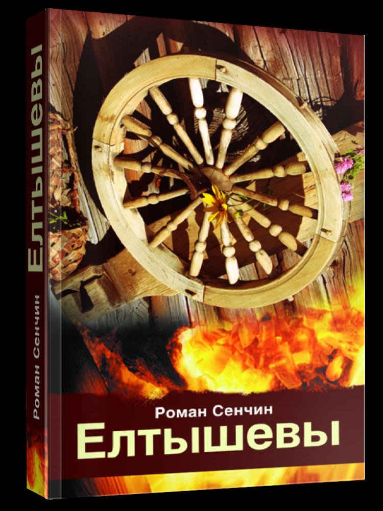 Елтышевы — Роман Сенчин