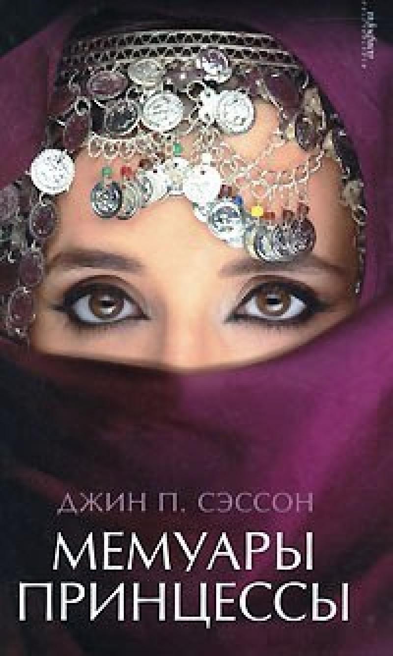 Мемуары принцессы — Джин Сэссон