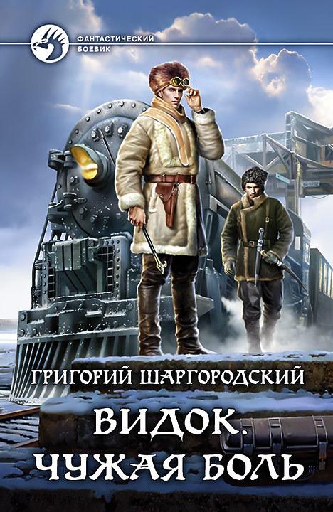 Видок. Чужая боль — Григорий Шаргородский