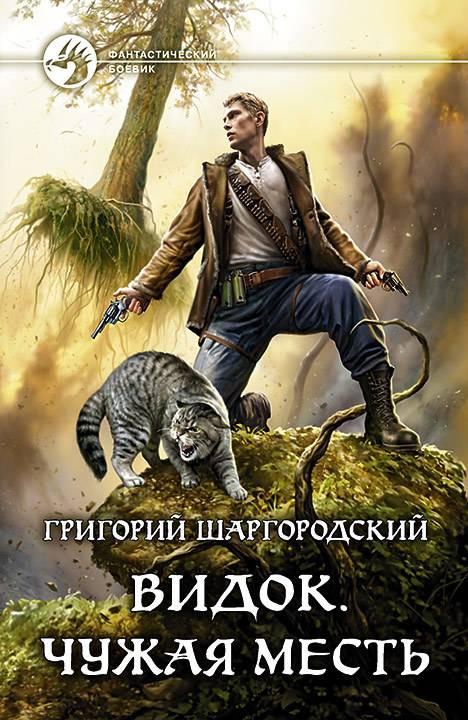 Чужая месть — Григорий Шаргородский