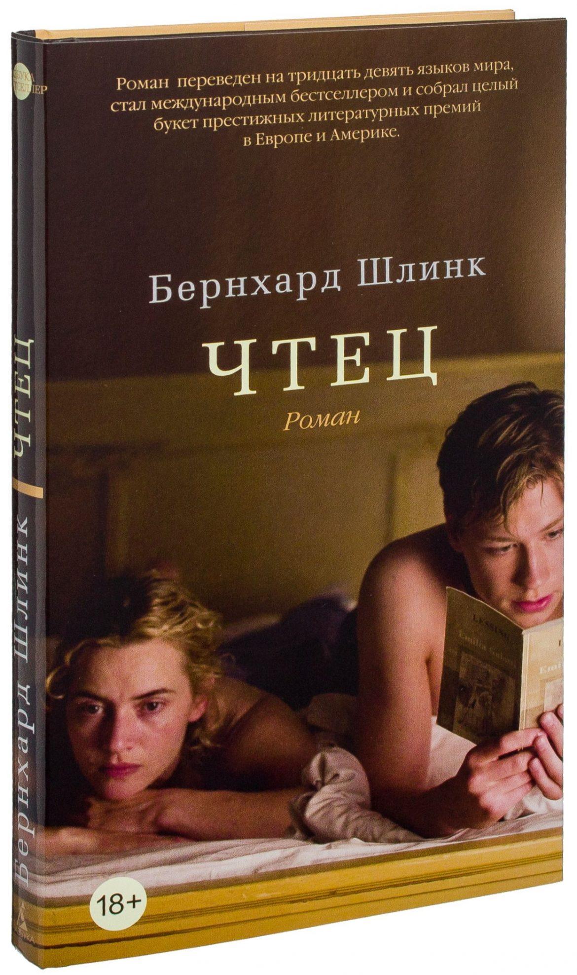 Чтец — Бернхард Шлинк