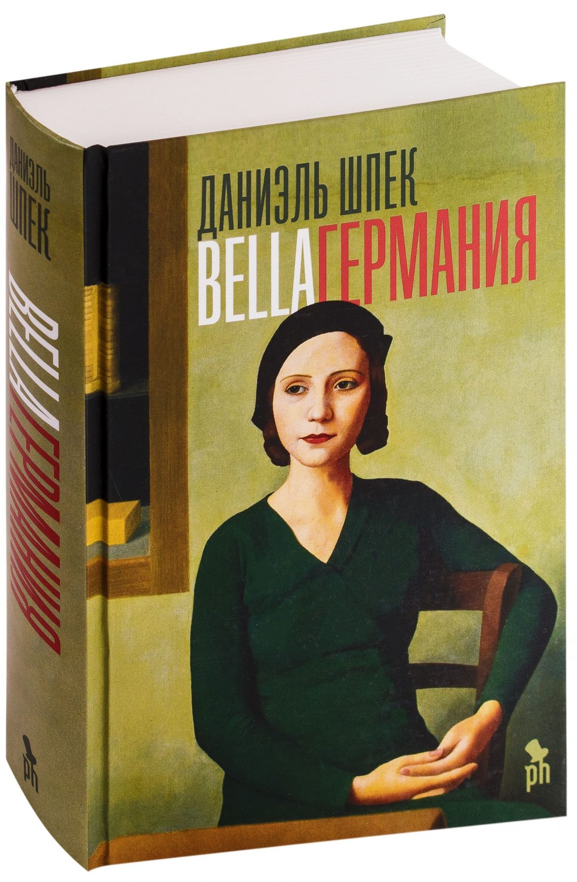 Bella Германия —  Даниэль Шпек