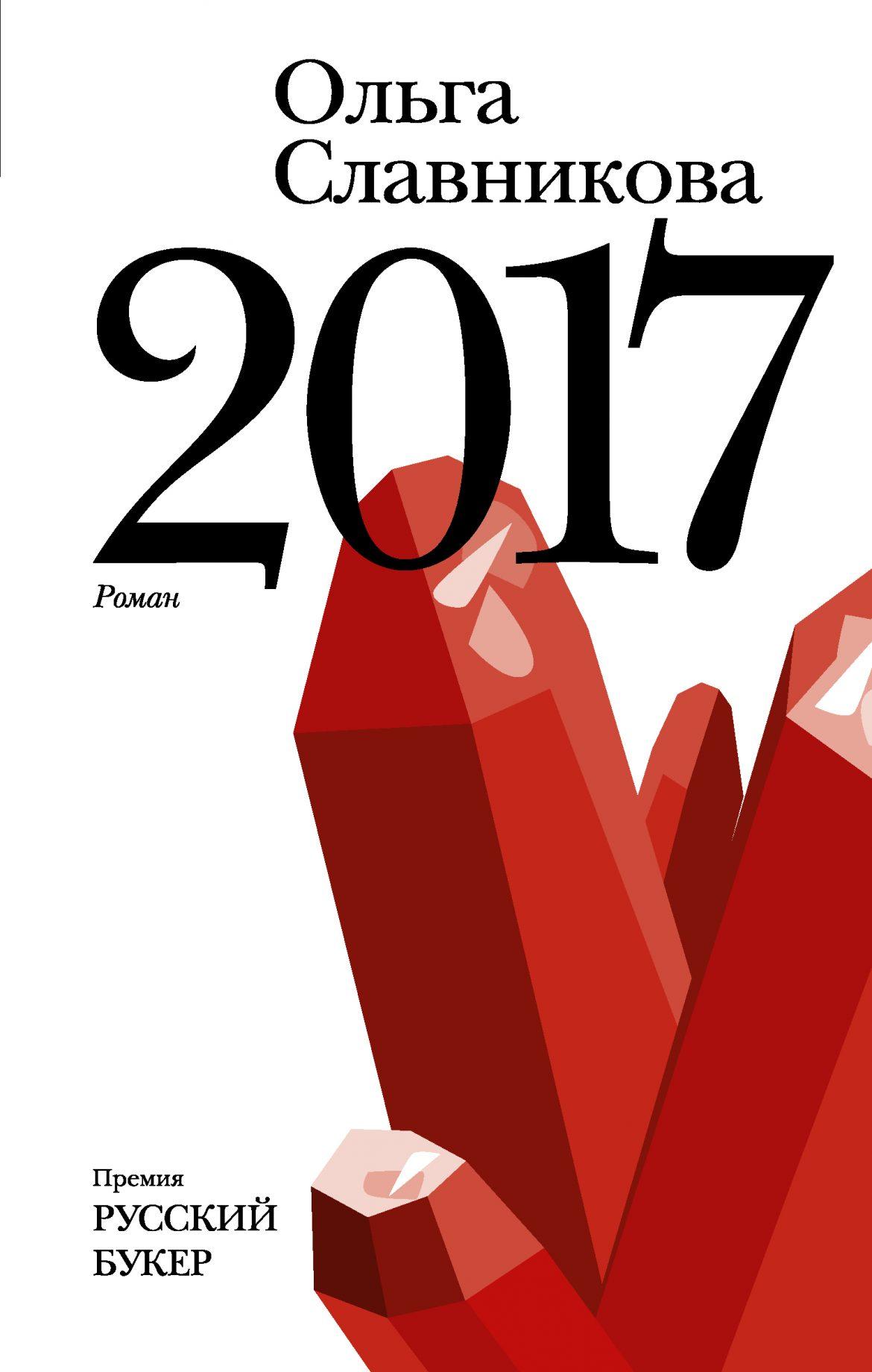 2017 — Ольга Славникова