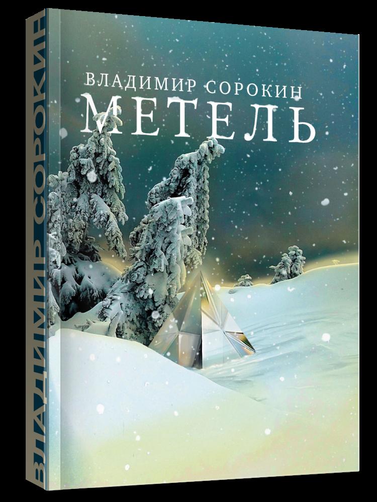 Метель — Владимир Сорокин