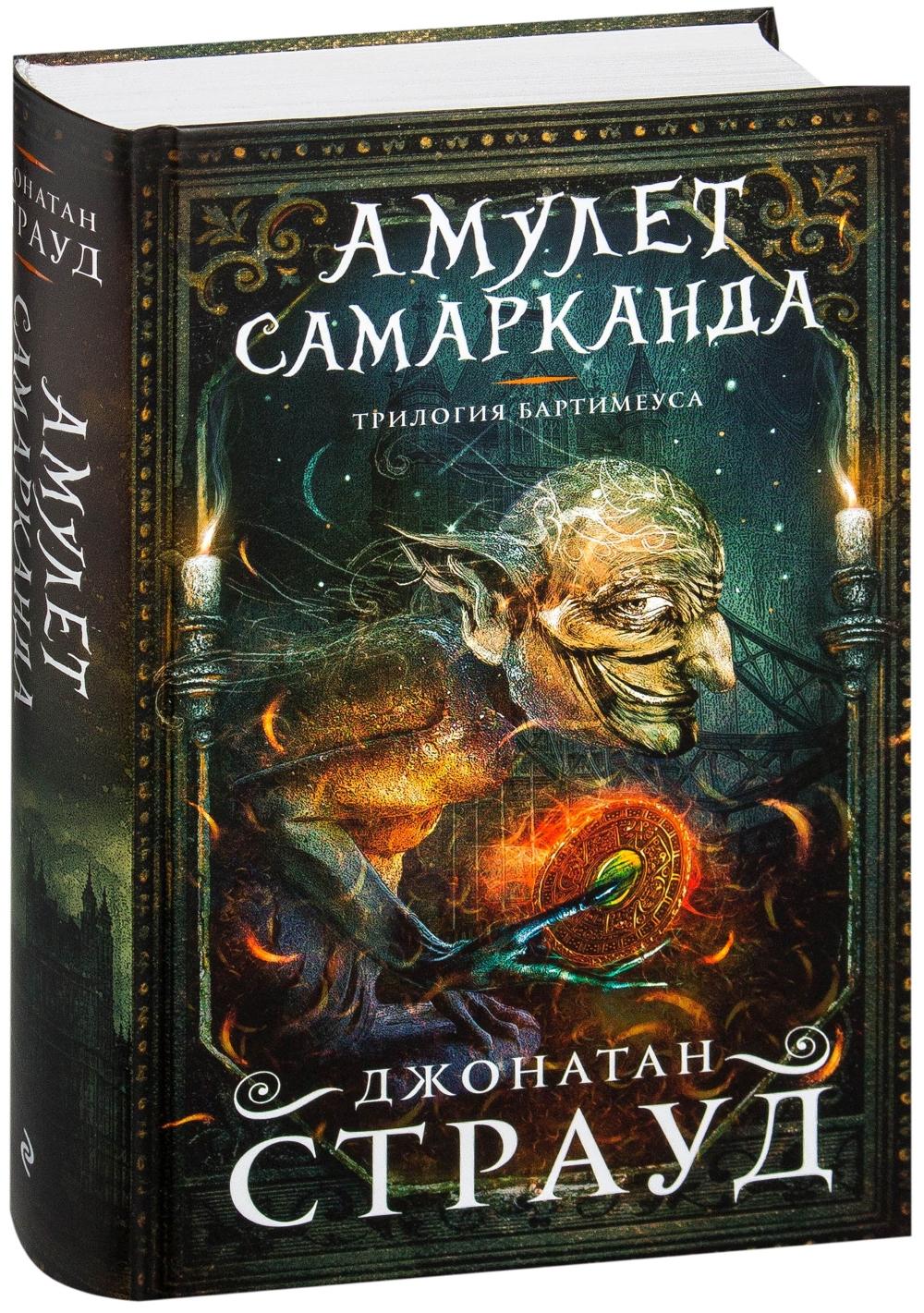 Амулет Самарканда —  Джонатан Страуд