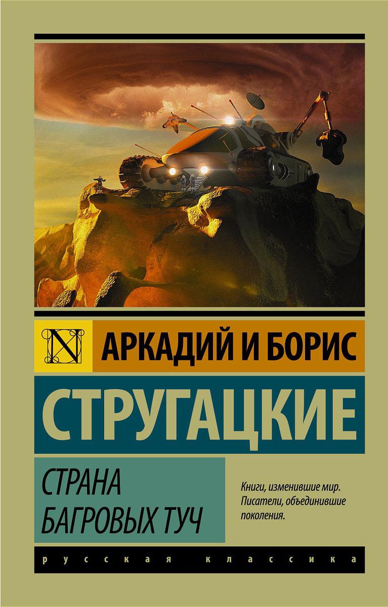 Страна багровых туч — Аркадий и Борис Стругацкие