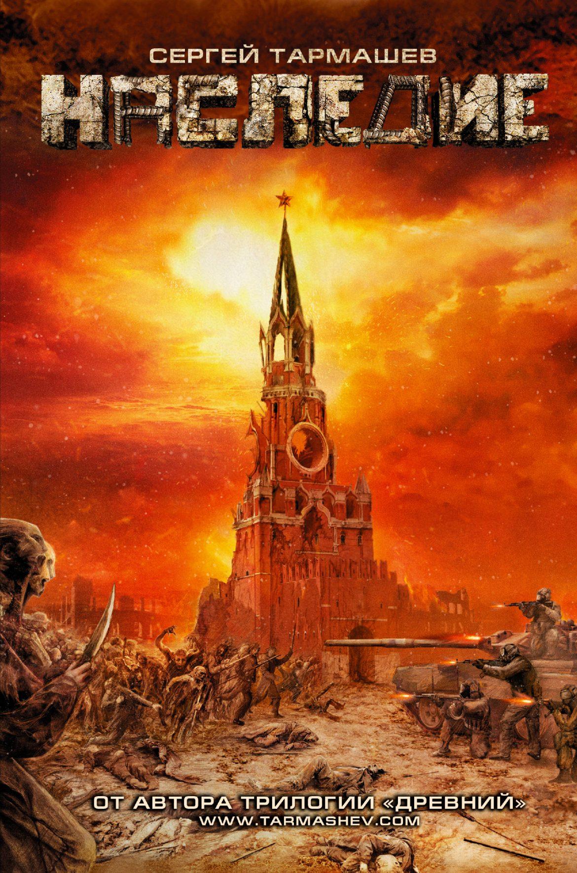 Наследие — Сергей Тармашев