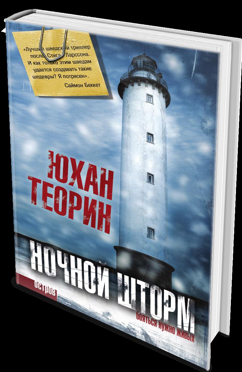 Ночной шторм — Юхан Теорин