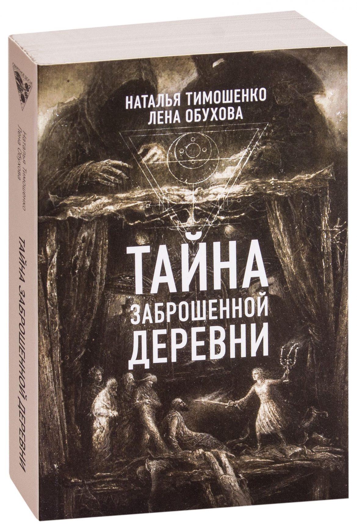 Тайна заброшенной деревни —  Лена Обухова, Наталья Тимошенко
