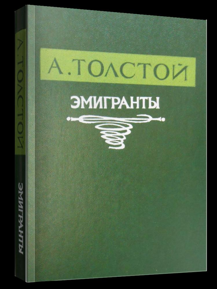 Эмигранты — Алексей Толстой