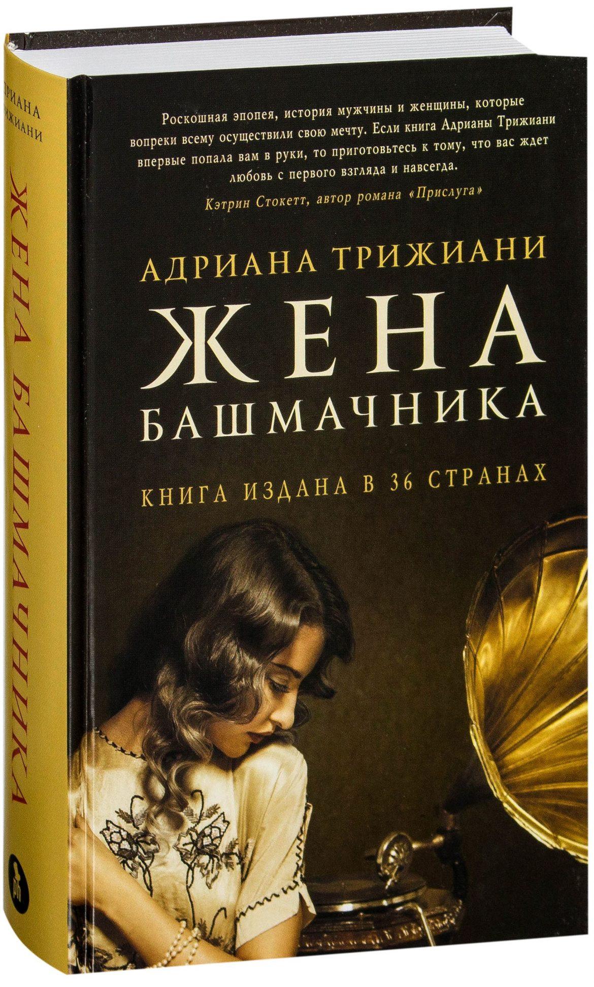 Жена башмачника — Адриана Трижиани