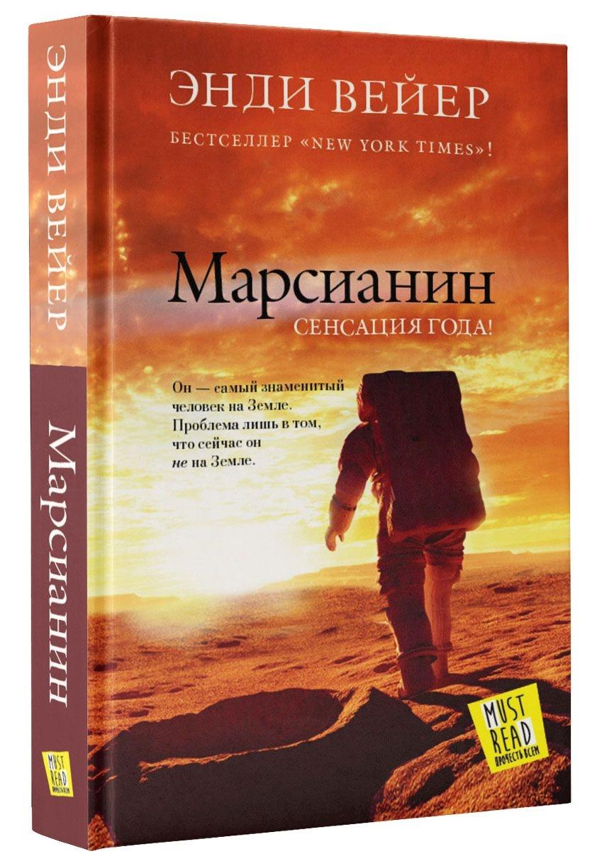Марсианин — Энди Вейер
