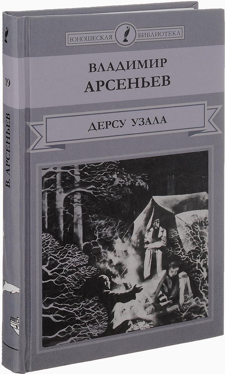 Дерсу Узала — Владимир Арсеньев