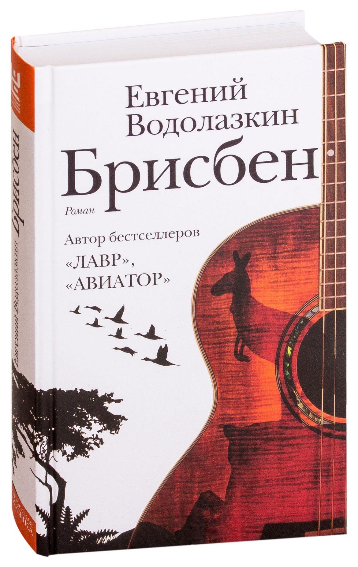 Брисбен — Евгений Водолазкин