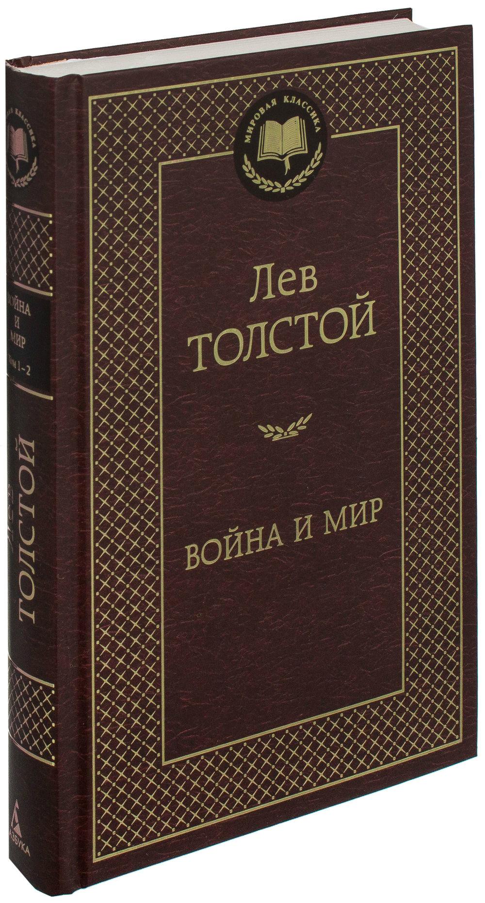 Война и мир — Лев Толстой