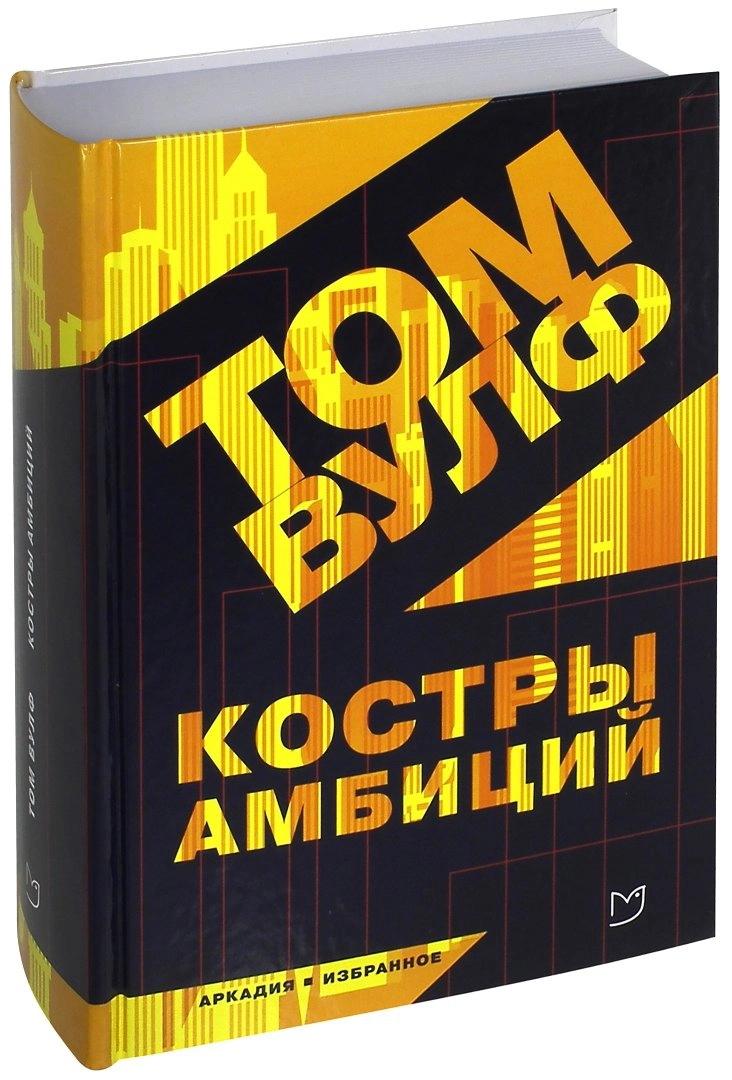 Костры амбиций — Том Вулф