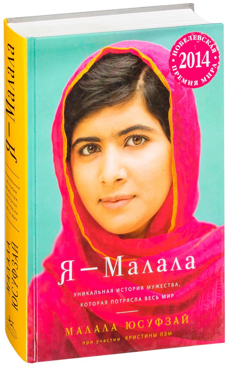 Я – Малала — Малала Юсуфзай