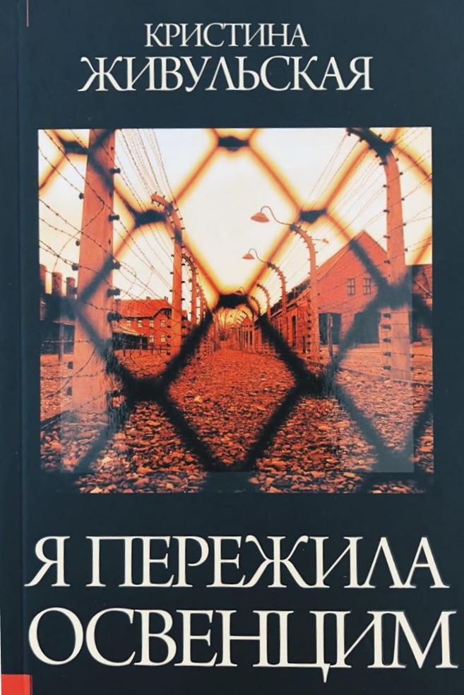 Я пережила освенцим — Кристина Живульская