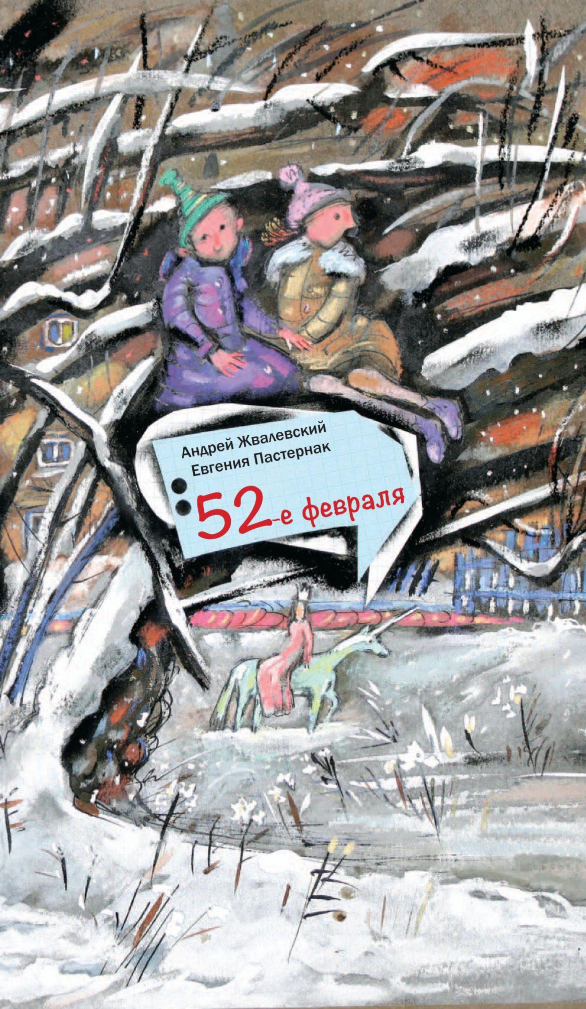 52-е февраля —  Андрей Жвалевский, Евгения Пастернак