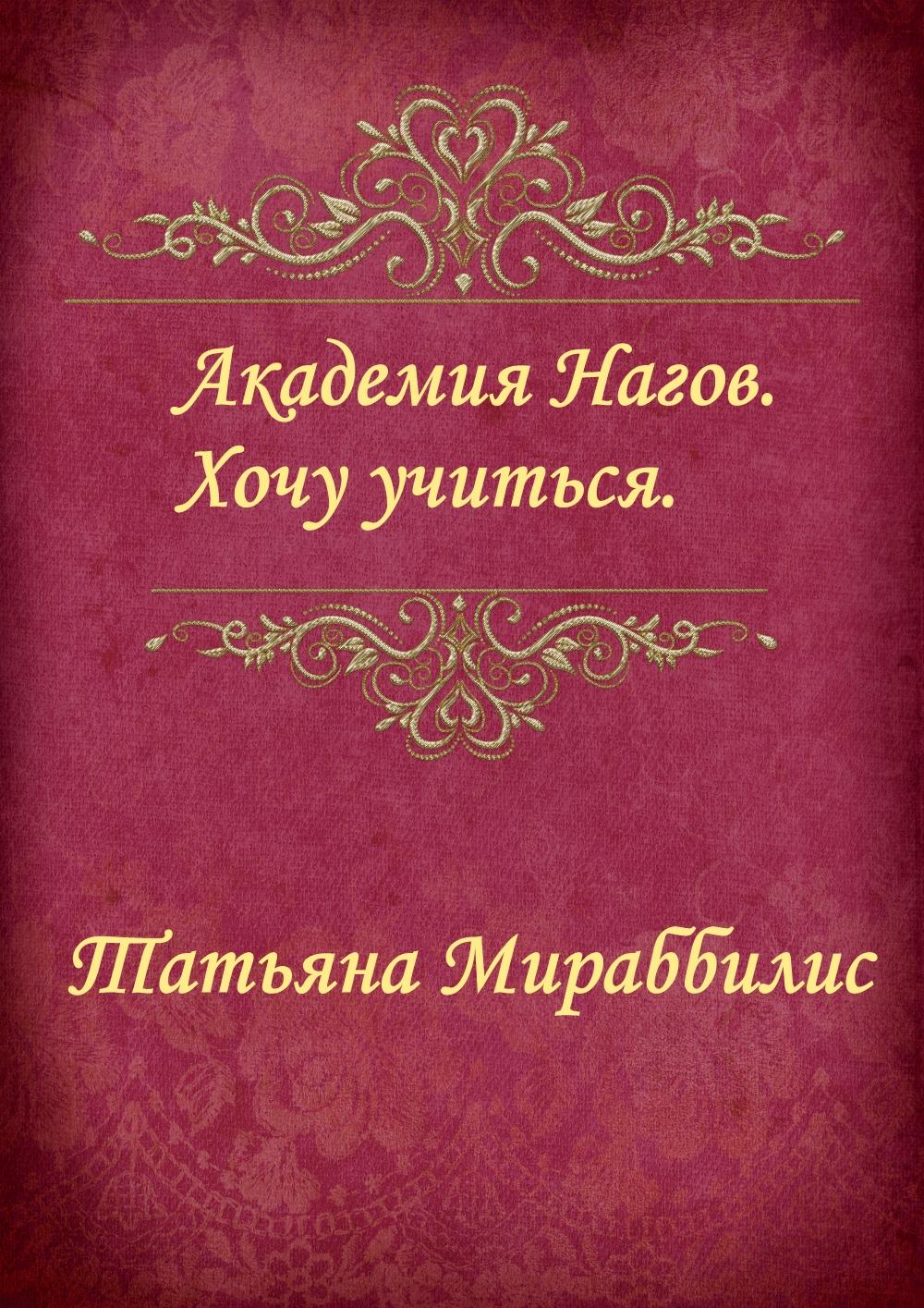 Академия Нагов. Хочу учиться — Татьяна Мираббилис