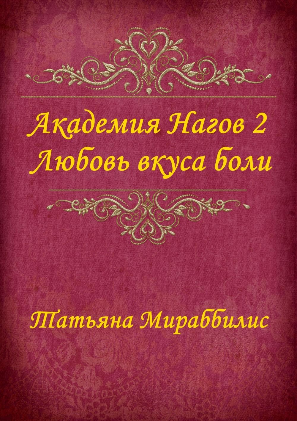 Академия Нагов 2. Любовь вкуса боли — Татьяна Мираббилис