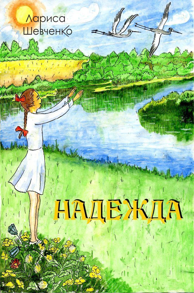 Надежда — Лариса Шевченко