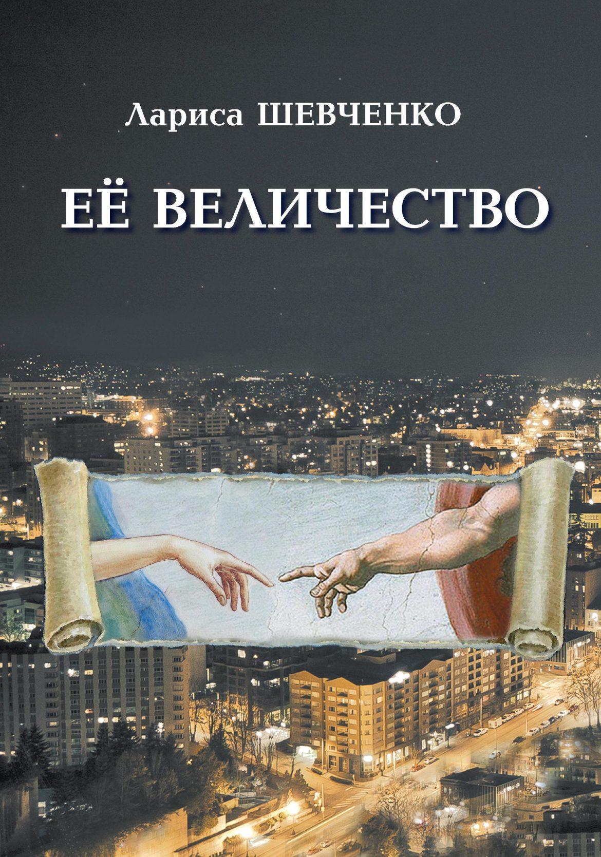 Её величество — Лариса Шевченко