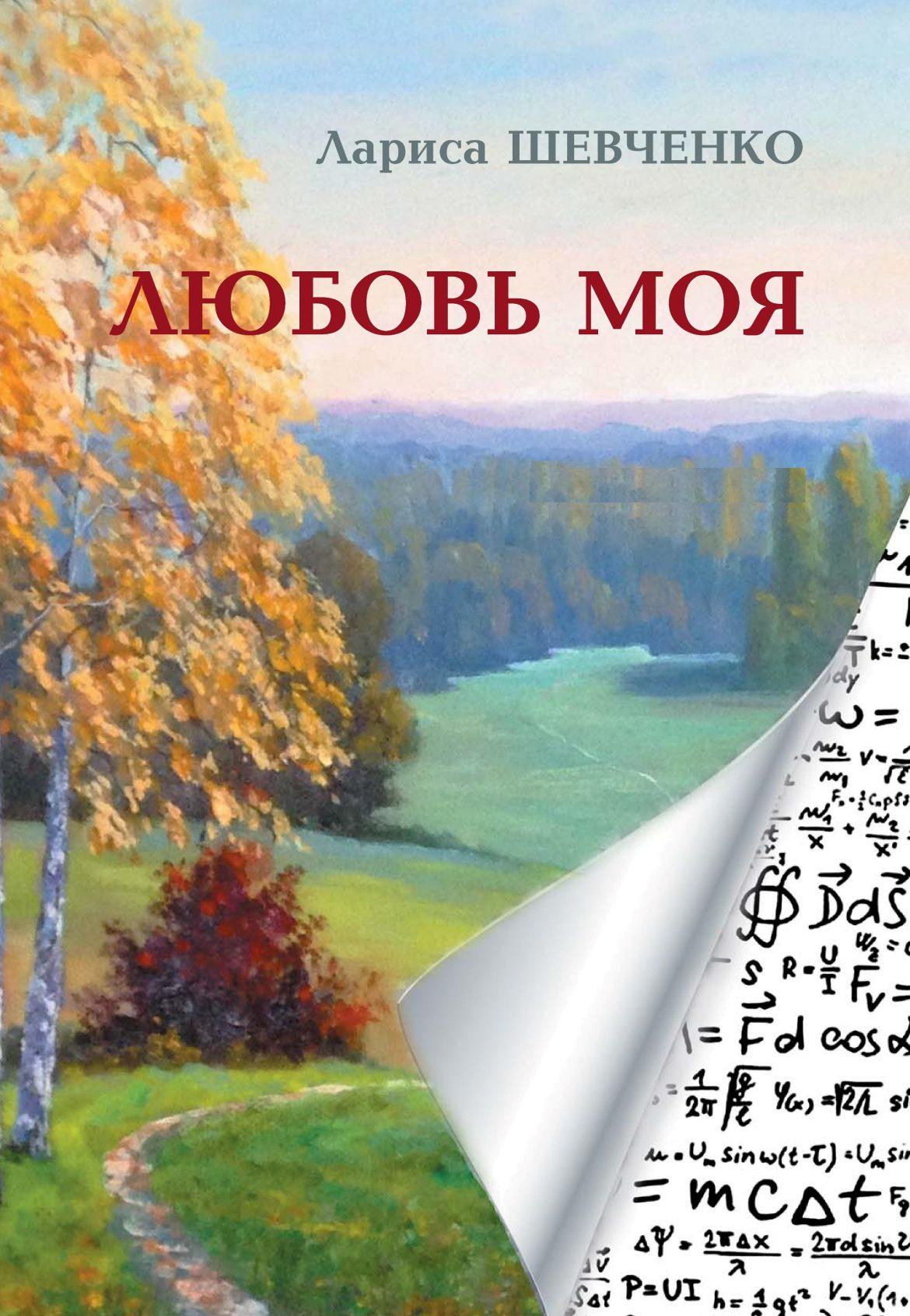 Любовь моя — Лариса Шевченко