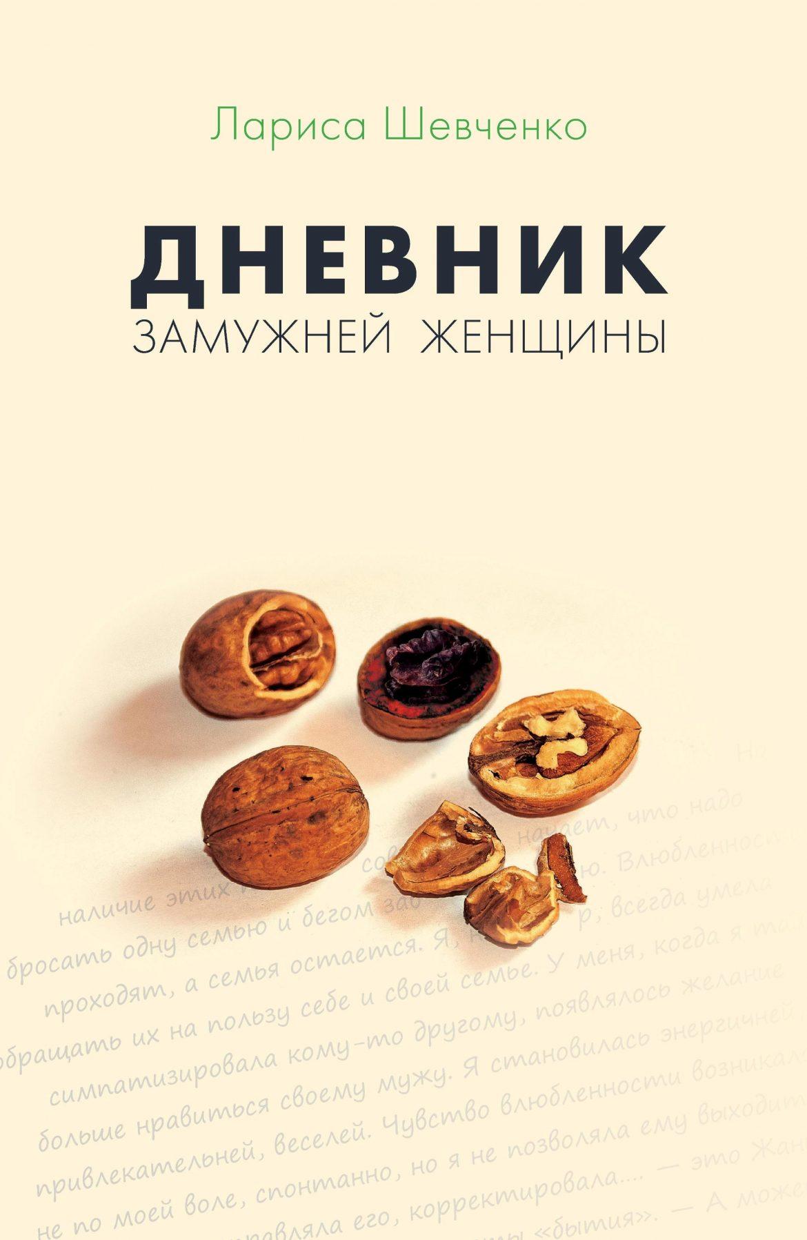 Дневник замужней женщины — Лариса Шевченко
