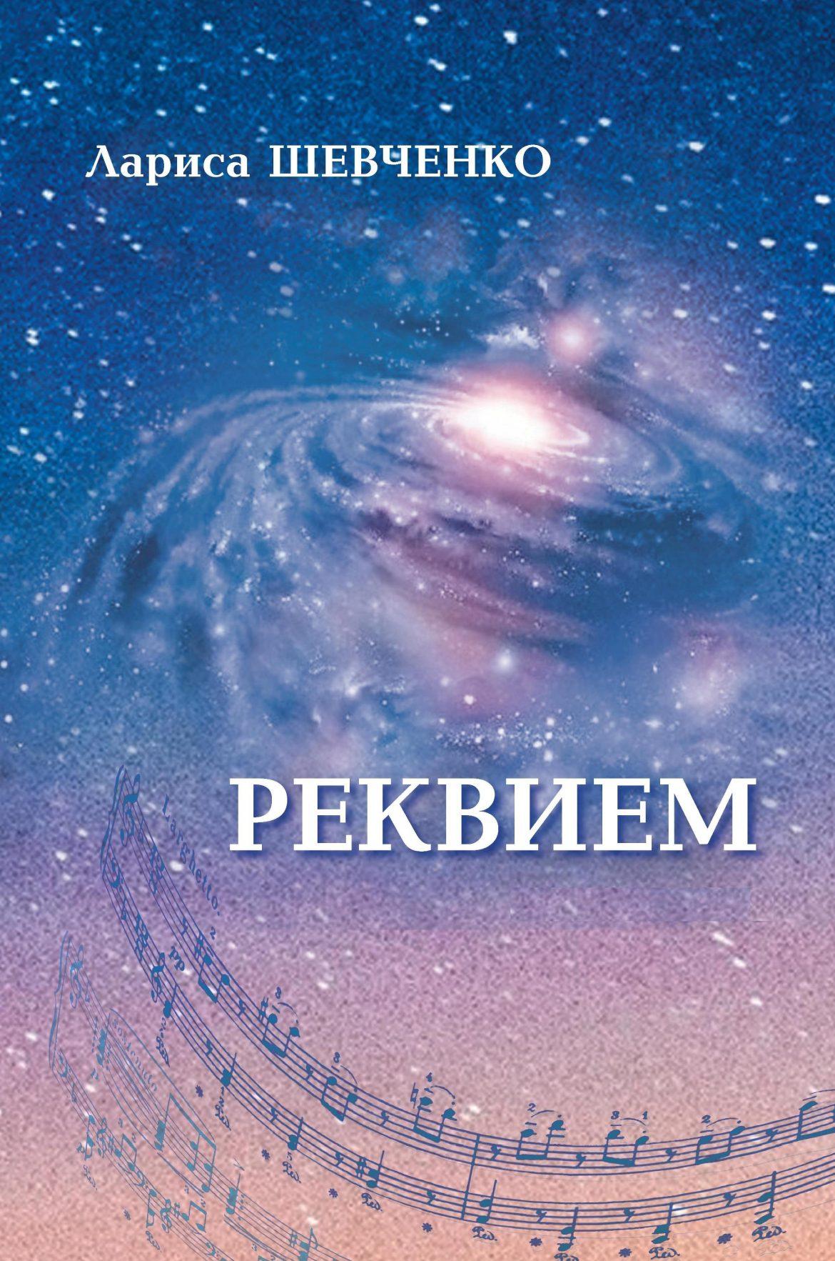 Реквием — Лариса Шевченко