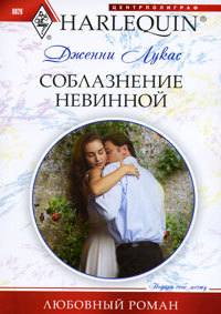 Обложка книги Соблазнение невинной