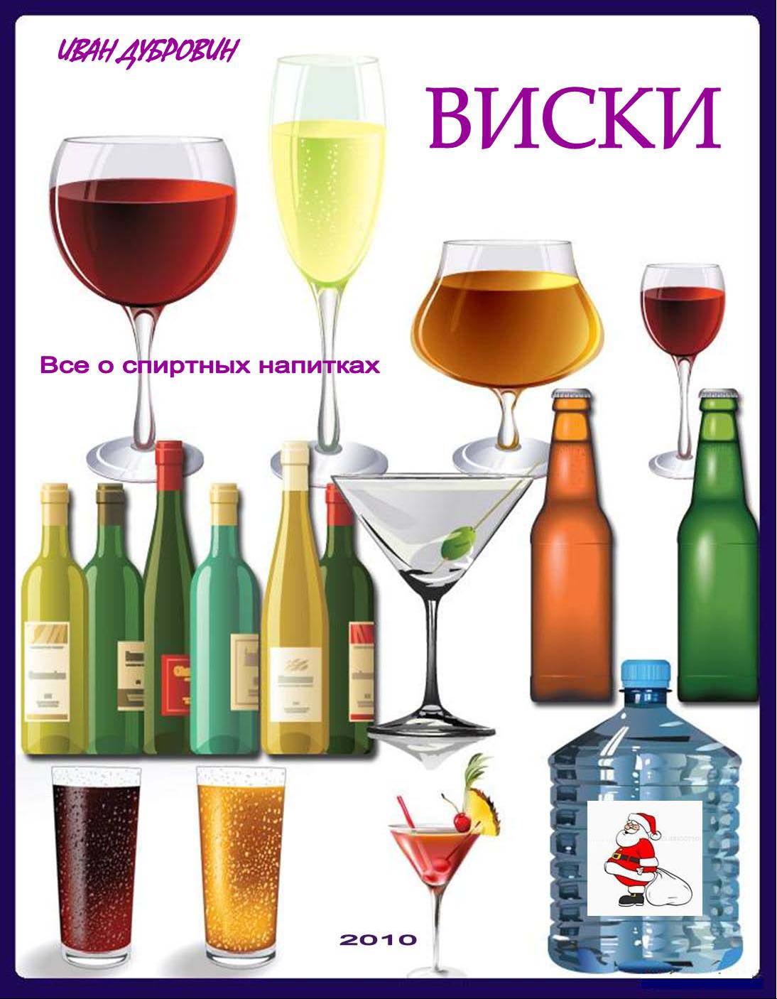 Книги про виски скачать бесплатно