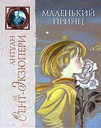 Обложка книги экзюпери маленький принц