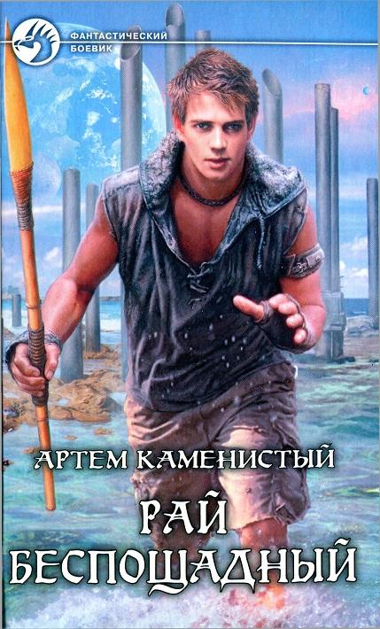обложка книги Рай беспощадный