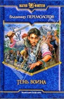 обложка книги Тень воина