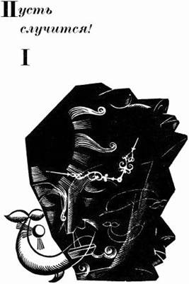 Изображение к книге Фантастика-1967