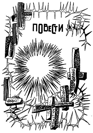 Изображение к книге Фантастика-1971