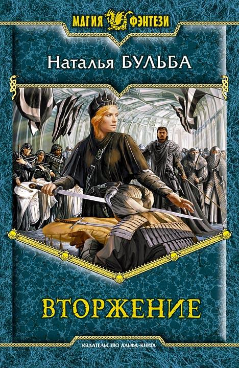 обложка книги Вторжение