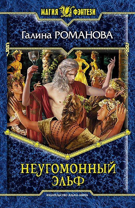 обложка книги Неугомонный эльф