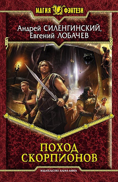 обложка книги Поход скорпионов
