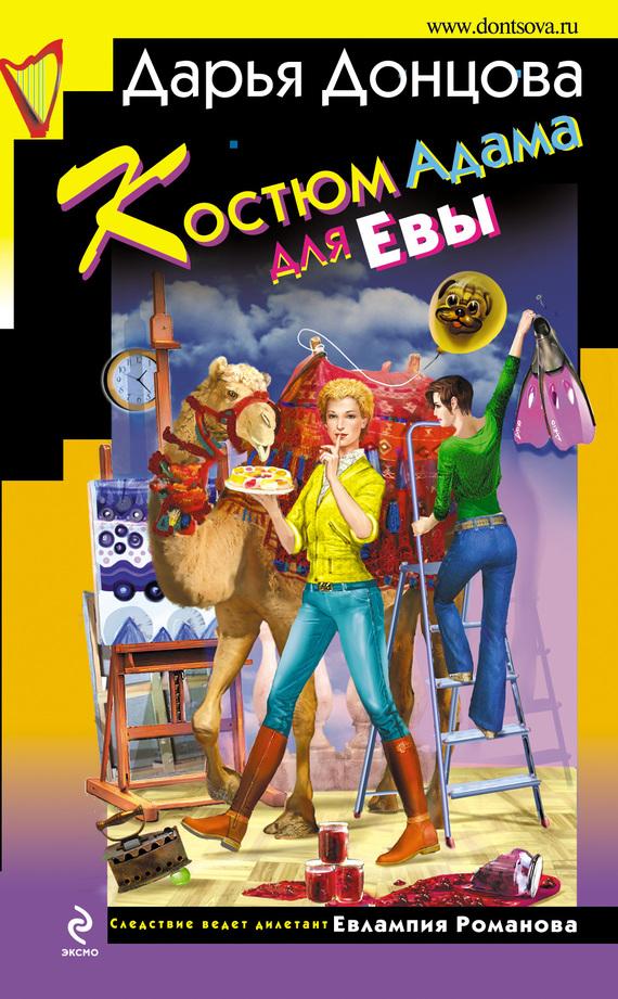 обложка книги Костюм Адама к Евы